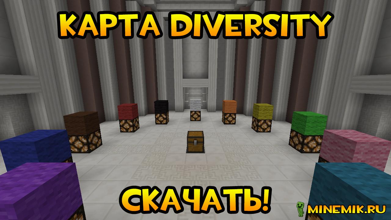Карта Diversity 1, 2 для майнкрафт