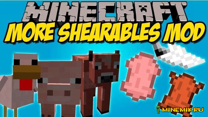 Мод More Shearables для minecraft PC