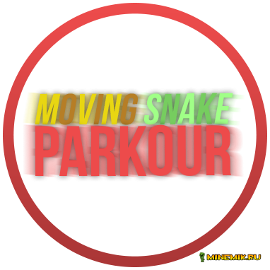 Карта Moving Snake Parkour для minecraft PC