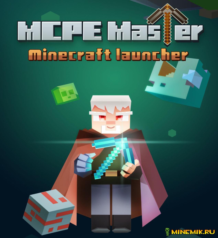 Скачать MCPE Master для Minecraft PE