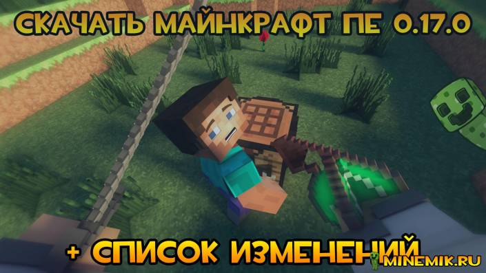 Скачать Minecraft PE 0.17.0 на андроид - полная версия