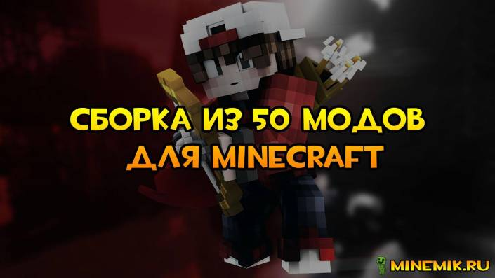 Скачать мод more player models 2 для minecraft 1. 7. 10/1. 7. 2/1. 6. 4.