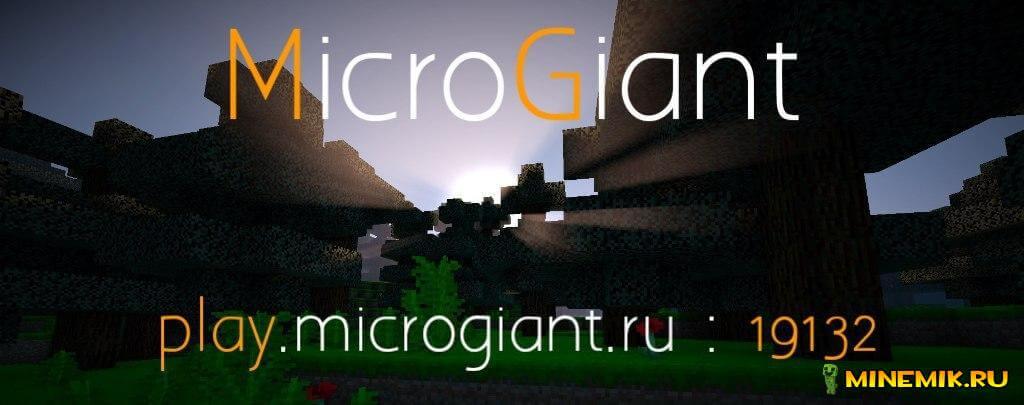 Micro Giant - Один из лучших серверов выживания