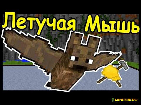 Аддон на летучих мышей-убийц для Minecraft PE
