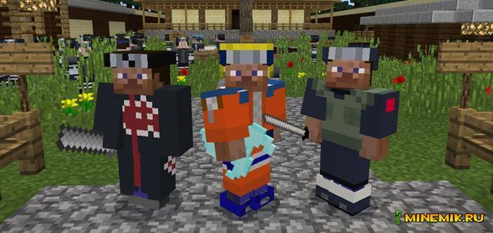 "Аддон ""Наруто"" для Minecraft PE"