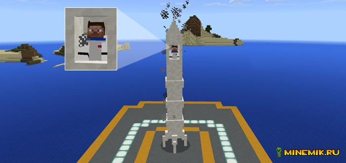 Аддон на мини ракету для Minecraft PE